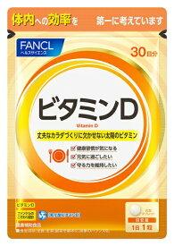 ファンケル FANCL FANCL(ファンケル) ビタミンD30日分