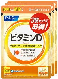 ファンケル FANCL FANCL(ファンケル) ビタミンD90日分徳用