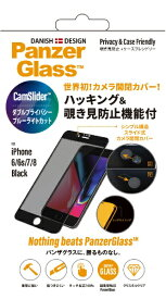 PanzerGlass パンザグラス iPhone 8/7/6s/6 Black 世界初カムスライダー(カメラ開閉カバー)、プライバシー(覗き見防止)、ブルーライトカット、 衝撃吸収 強化ガラス 5層構造