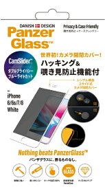 PanzerGlass パンザグラス iPhone 6/6s/7/8 Black 世界初カムスライダー(カメラ開閉カバー)、プライバシー(覗き見防止)、ブルーライトカット、 衝撃吸収 エッジトゥエッジ ラウンドエッジ ダブル強化ガラス 5層構造