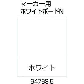 リッチェル Richell リッチェル 面板 80 マーカー用ホワイトボードN 94768