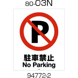 リッチェル Richell リッチェル 面板 80−03N(駐車禁止) 94772