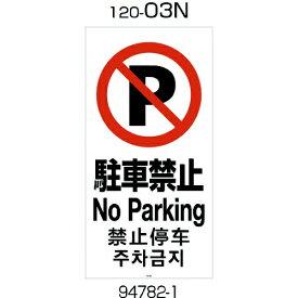 リッチェル Richell リッチェル 面板 120−03N(駐車禁止) 94782