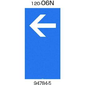 リッチェル Richell リッチェル 面板 120−06N(左矢印) 94784