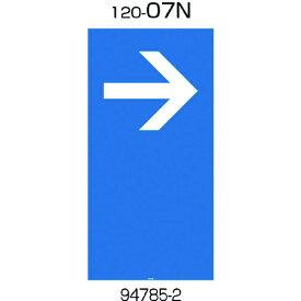 リッチェル Richell リッチェル 面板 120−07N(右矢印) 94785