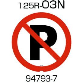 リッチェル Richell リッチェル 面板 125R−03N(駐車禁止) 94793