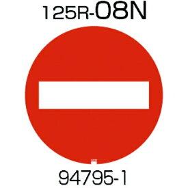 リッチェル Richell リッチェル 面板 125R−08N(進入禁止) 94795