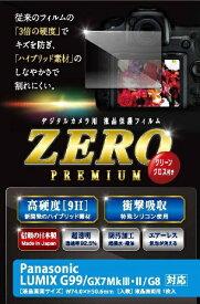 エツミ ETSUMI E7557 液晶保護フィルムゼロプレミアム パナソニック G99/GX7Mk3/GX7Mk2/G8