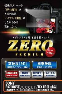 エツミ ETSUMI E7558 液晶保護フィルムゼロプレミアム ソニー RX100VII/VI/V/IV/III/II/RX1RII