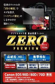 エツミ ETSUMI E7560 液晶保護フィルムゼロプレミアム キヤノン EOS90D/80D/70D