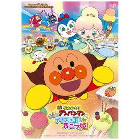 バップ VAP それいけ!アンパンマン きらめけ!アイスの国のバニラ姫【DVD】