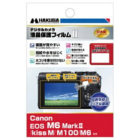 ハクバ HAKUBA 液晶保護フィルムMarkII Canon EOS M6 MarkII / Kiss M / M100 / M6 専用 DGF2-CAEM6M2