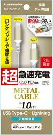 多摩電子工業 Tama Electric PD対応 C to L メタルケーブル 1m TH226LCM10D ゴールド