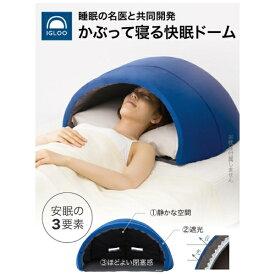 プロイデア かぶって寝る枕 IGLOO(イグルー)00703799 0070-3799