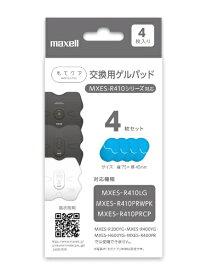 マクセル Maxell EMS運動器「もてケア」R410シリーズ用 交換用ゲルパッド(1セット/4枚入り) MXES-GELB4S
