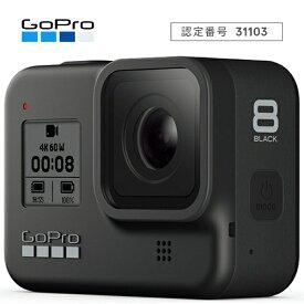 GOPRO アクションカメラ GoPro(ゴープロ) HERO8 Black CHDHX-801-FW [4K対応 /防水][ゴープロ ヒーロー8 ブラック gopro8 CHDHX801FW]