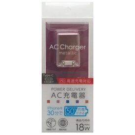 オズマ OSMA AC充電器/18W/Type-C メタルピンク BKS-ACC18PDMP [1ポート /USB Power Delivery対応]