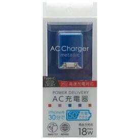 オズマ OSMA PD(PowerDelivery)対応AC充電器/18W/Type-Cポート×1 メタルブルー BKS-ACC18PDMB BKS-ACC18PDMB メタルブルー