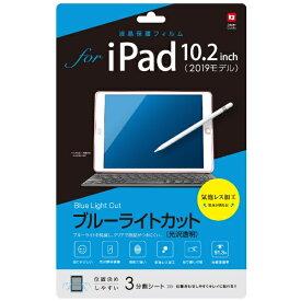 ナカバヤシ Nakabayashi 10.2インチ iPad(第7世代)用 液晶保護フィルム 光沢透明ブルーライトカット TBF-BIP19FLKBC【point_rb】
