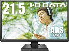 I-O DATA アイ・オー・データ PCモニター ブラック KH220V [21.5型 /フルHD(1920×1080) /ワイド][21.5インチ 液晶ディスプレイ 液晶モニター KH220V]