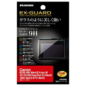 ハクバ HAKUBA EX-GUARD 液晶保護フィルム(Canon EOS M6 MarkII / Kiss M / M100 / M6 / PowerShot G1 X MarkIII 専用) EXGF-CAEM6M2