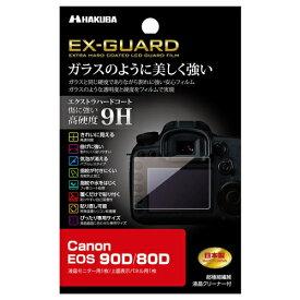 ハクバ HAKUBA EX-GUARD 液晶保護フィルム(Canon EOS 90D / 80D 専用) EXGF-CAE90D