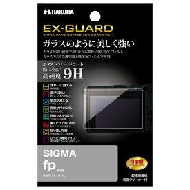 ハクバ HAKUBA EX-GUARD 液晶保護フィルム(SIGMA fp 専用) EXGF-GFP