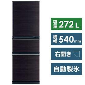 三菱 Mitsubishi Electric 《基本設置料金セット》MR-CX27E-BR 冷蔵庫 CXシリーズ グロッシーブラウン [3ドア /右開きタイプ /272L][冷蔵庫 大型 MRCX27EBR]