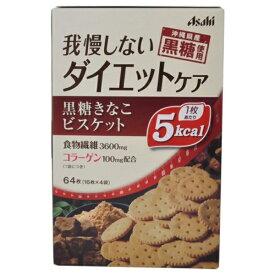 アサヒグループ食品 Asahi Group Foods RESET BODY(リセットボディ) 黒糖きなこビスケット 16x4袋 〔美容・ダイエット〕【代引きの場合】大型商品と同一注文不可・最短日配送
