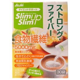 アサヒグループ食品 Asahi Group Foods 【wtcool】Slimup Slim(スリムアップスリム) ストロング・ファイバー 30袋入 〔美容・ダイエット〕【代引きの場合】大型商品と同一注文不可・最短日配送