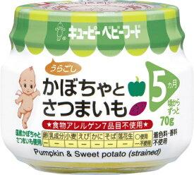 キューピー kewpie キューピー かぼちゃとさつまいも(うらごし) 70g 5ヶ月頃から〔離乳食・ベビーフード 〕【wtbaby】
