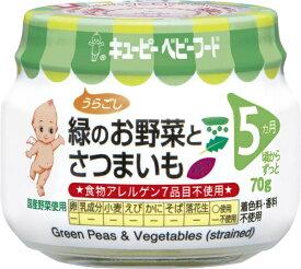 キューピー kewpie キューピー緑のお野菜とさつまいも(うらごし) 70g 5ヶ月頃から〔離乳食・ベビーフード 〕【rb_pcp】