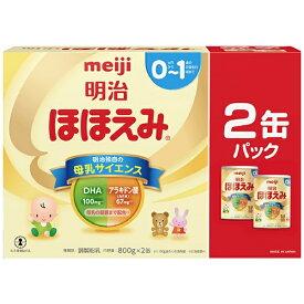明治 meiji 明治ほほえみ 800g(大缶)×2缶パック〔ミルク〕【rb_pcp】