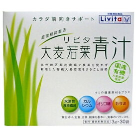 大正製薬 Livita(リビタ)大麦若葉青汁 3g×30袋【代引きの場合】大型商品と同一注文不可・最短日配送