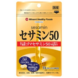 ミナミヘルシーフーズ minami セサミン50 31日分 62球【wtcool】