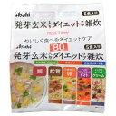 アサヒグループ食品 Asahi Group Foods RESET BODY(リセットボディ) 発芽玄米入りダイエットケア雑炊 5食入 〔美…