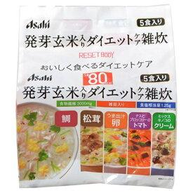アサヒグループ食品 Asahi Group Foods RESET BODY(リセットボディ) 発芽玄米入りダイエットケア雑炊 5食入 〔美容・ダイエット〕【代引きの場合】大型商品と同一注文不可・最短日配送