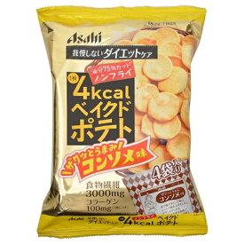 アサヒグループ食品 Asahi Group Foods 【wtcool】RESET BODY(リセットボディ) ベイクドポテト コンソメ味 4袋 〔美容・ダイエット〕【代引きの場合】大型商品と同一注文不可・最短日配送