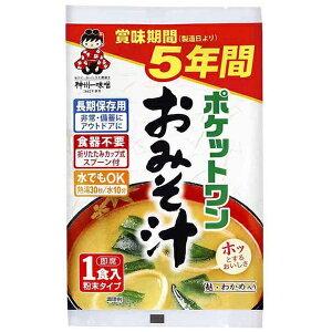 信州一味噌 Shinsyu-ichi Miso ポケットワンおみそ汁 (5年間保存)粉末タイプ 530014000