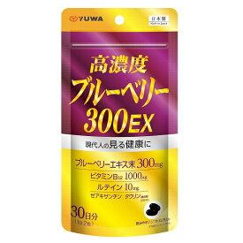 ユーワ yuwa 高濃度ブルーベリー300EX 60粒【wtcool】
