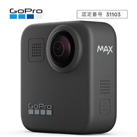 【2019年10月25日発売】 GOPRO 【発売日以降のお届け】360°アクションカメラ GoPro(ゴープロ)MAX(マックス) CHDHZ-201-FW[ゴープロ 新型 CHDHZ201FW]