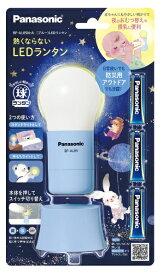 パナソニック Panasonic 乾電池エボルタNEO付き LEDランタン ブルー BF-AL05N [LED /単3乾電池×3]