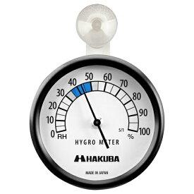 ハクバ HAKUBA 湿度計「C-83」 KMC-83
