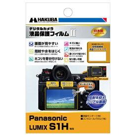 ハクバ HAKUBA 液晶保護フィルムMarkII Panasonic LUMIX S1H 専用 DGF2-PAS1H