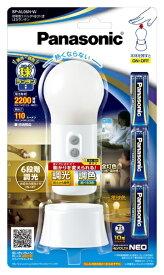 パナソニック Panasonic 乾電池エボルタNEO付きLEDランタン BF-AL06N ホワト [LED /単3乾電池×3]