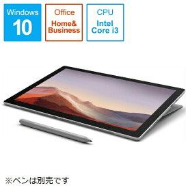 マイクロソフト Microsoft SurfacePro7 [12.3型 /SSD 128GB /メモリ 4GB /Intel Core i3 /プラチナ/2019年] VDH-00012 Windowsタブレット サーフェスプロ7[タブレット 本体 12インチ][VDH00012]