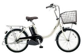 パナソニック Panasonic 20型 電動アシスト自転車 ビビ・L・20(ウォームシルバー/内装3段変速)BE-ELL032S【2020年モデル】【組立商品につき返品不可】 【代金引換配送不可】