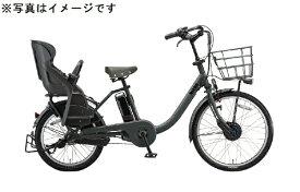 ブリヂストン BRIDGESTONE 24/20型 電動アシスト自転車 ビッケ モブ dd(E.XBKダークグレー/3段変速) BM0B40【2020年モデル】【組立商品につき返品不可】 【代金引換配送不可】