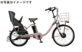 ブリヂストン BRIDGESTONE 24/20型 電動アシスト自転車 ビッケ モブ dd(E.Xオールドローズ/3段変速) BM0B40【2020年モデル】【組立商品につき返品不可】 【代金引換配送不可】