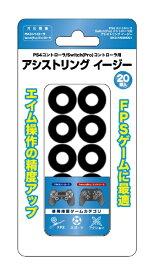 アンサー Answer PS4/Switchプロコン用 アシストリングEASY BKS-ANSH001【PS4/Switch】